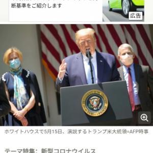 日本では菅長官がマスクを外し、米国ではトランプ大統領が「マスク着用を表明」