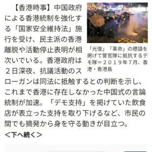 香港「国家安全維持法施行」民主派の香港脱出相次ぐ