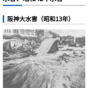 神戸で1日300mm以上の雨が降れば「山が崩れます」神戸市三大水害のご紹介