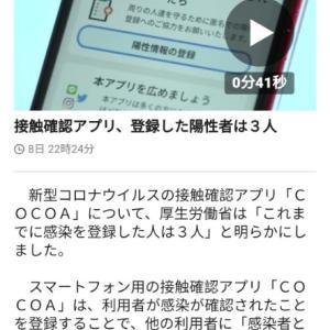 「接触確認アプリ(COCOA)」で判明した陽性者が3名! アプリが機能しているのか?検証してみた