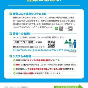 「兵庫県新型コロナ追跡システム」今日から運用開始!  いつ、何処でが分かるのは兵庫だけ(笑)
