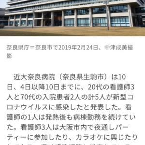 「夜の街で弾けると」: 大阪の夜でパーティ、カラオケで朝まで騒ぐと、1800名にPCR検査が