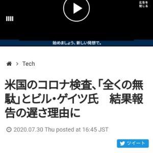 ビル·ゲイツ「米国のPCR検査は全くの無駄」、日本の若者は「検査難民」この2つに共通する物は?