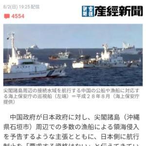 中国、漁船群の尖閣領有侵入を予告「日本に止める資格ない」