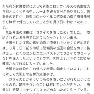 大阪府、コロナ感染者が「先さきいか買いに」無断外出。被害者は民事で賠償請求すべきです!