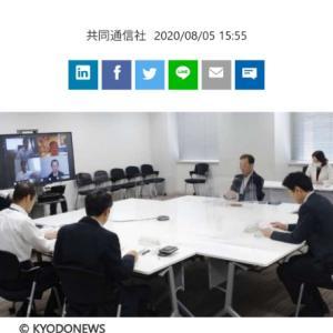 「AIコロナ対策会議」8月5日に第1回会合開催