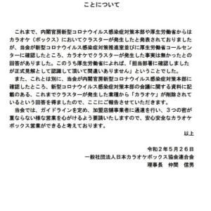 石川県「カラオケ大会でクラスター(集団感染)」同じ事を何度繰り返せば気がつくのか!