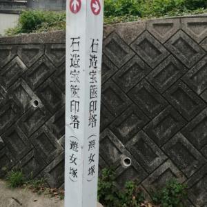 垂水駅西北の商大筋にある「遊女塚」は何故に関東式?