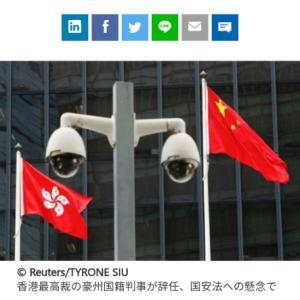 「香港最高裁判事(豪州籍)が辞職」国安法への懸念で