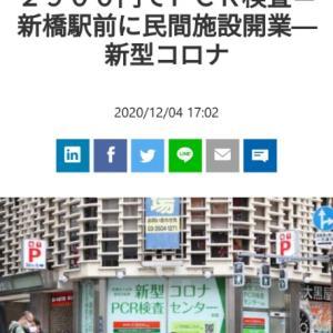 2900円でPCR検査=新橋駅前に民間施設開業/一日780名可能
