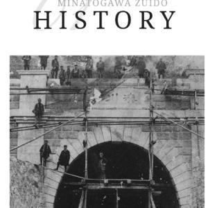 「湊川隧道」は、日本最初の河川トンネルで神戸市の近代産業遺産です