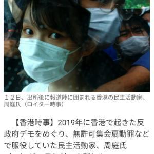 香港、民主活動家「周庭さん出所」中国に模範囚で減刑はありうるのか?