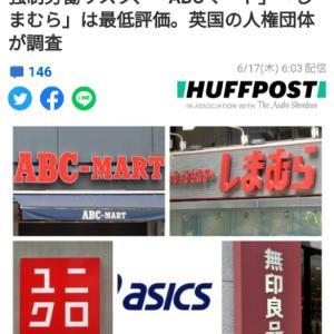"""「中国/東南アジアの生産工場での強制労働」""""しまむら""""や""""ABCマート"""" は最低評価"""