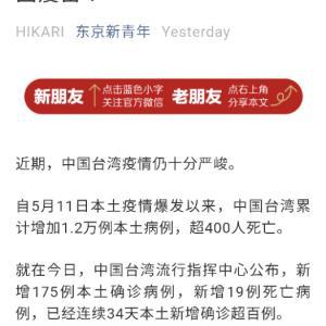 台湾に住む日本人「日本から来たワクチンより中国製のワクチンが良い」と騒ぐので中国は大喜び!