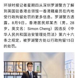 在香港英国領事館職員が深圳にて売春容疑で逮捕され15日間の拘留しょぶん