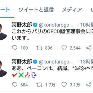 河野外相人気のツイッター;ベーコンの謎→餃子の謎→不到长城非好汉