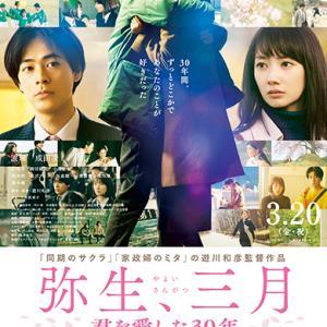 映画「弥生、3月」を観ました