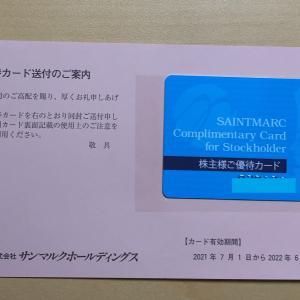サンマルク優待カード