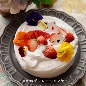 グルテンフリー&乳不使用のデコレーションケーキ