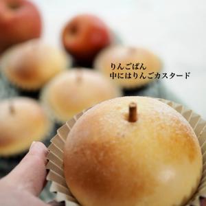 可愛いリンゴぱん