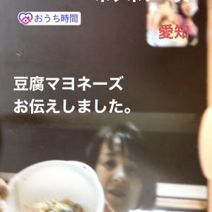 <オンラインレッスン>愛知と福井が繋がりました~豆腐マヨネーズ