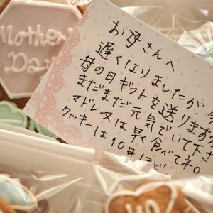 【母の日アイシングクッキー】遅れてごめんね