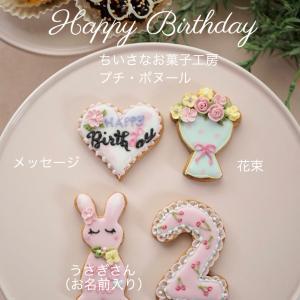 <オーダー>お誕生日アイシングクッキー