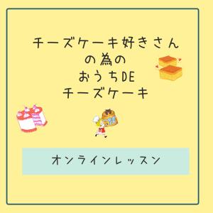 <オンライン>チーズケーキ好きさんの為のおうちdeチーズケーキレッスン【特別編】