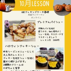 10月はシュー生地とカスタードクリームをマスターしちゃおう!