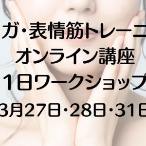 顔ヨガオンライン講座〜1日講座〜
