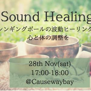 倍音サウンドヒーリングWS開催します。