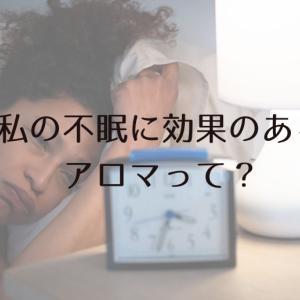 私の不眠に効果のあるアロマって?