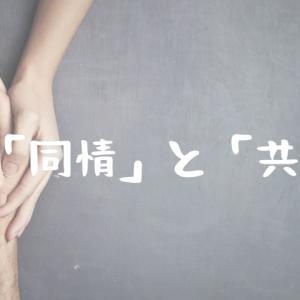「同情」と「共感」
