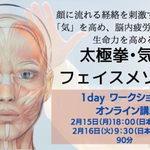 顔体操ワークショップお知らせ〜ストレス・老化予防に〜