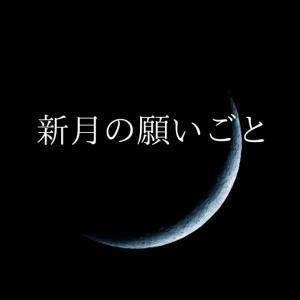 新月ー新しい理想の世界を実現する