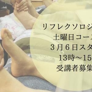 リフレクソロジー土曜日講座 生徒さん募集中!