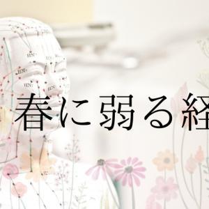 春の体調不良〜春に弱る経絡〜