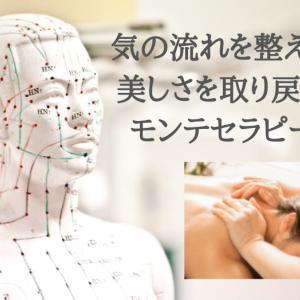 夏目前!美しい体を作るモンテセラピーフェア開催します!