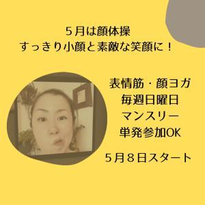 5月は顔ヨガ・表情筋トレーニング 開催します!
