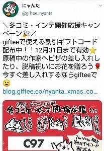 giftee150円ギフトコードを使ってお菓子を安く購入!