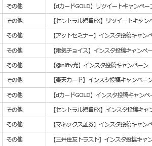 ライフメディア、インスタ投稿で100円!先月はこれだけ稼げた