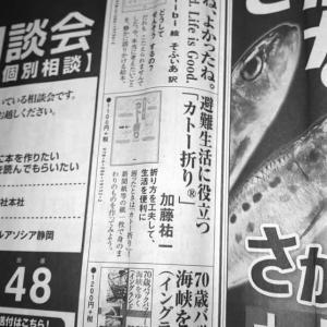 朝日新聞にカトー折りの広告が出ました❗️