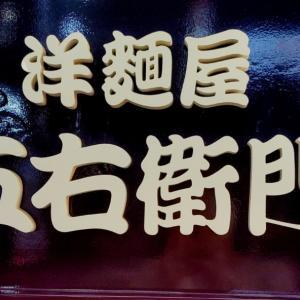 グルメ♡ゆであげスパゲティー 洋麺屋 五右衛門