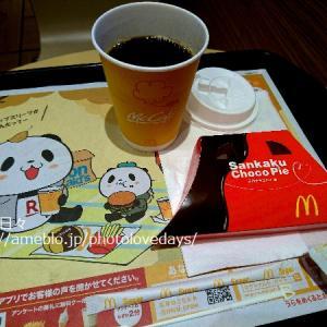 【倉吉市】日曜DOでしょう(笑)おいパイ食わねぇか!!/マクドナルド(179倉吉店)