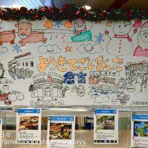 JR倉吉駅のウエルカムボード