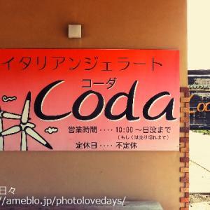 【北栄町】ボリューム満点!!ジェラートのおいしい季節が来た!!/イタリアンジェラートCoda