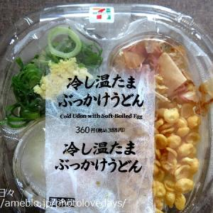 【SEVEN-ELEVEN】トロ~り半熟玉子まぜまぜ♪美味ッ♪冷し温たまぶっかけうどん
