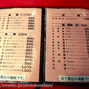 【北栄町】我吃饱了!!好吃的中国菜!!/北京中華料理