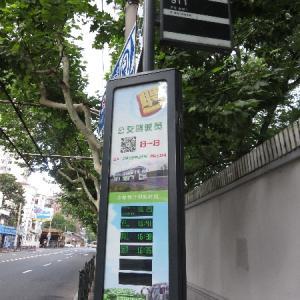 【上海旅行記】路線バス