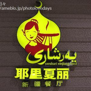 【上海旅行記】耶里夏丽新疆餐厅で新疆ウイグル自治区グルメを喰らう!